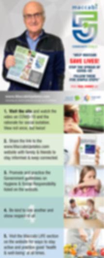 HELP-MACCABI-SAVE_LIVES-full-web.jpg
