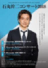石丸幹二コンサート 2018 吉田次郎
