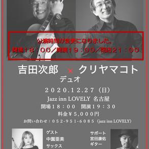 2020.12.27(日)名古屋  吉田次郎×クリヤマコトDUO  @JAZZ inn LOVELY