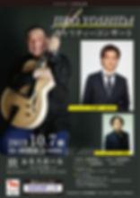吉田次郎コンサート2019(最終)-1.jpg