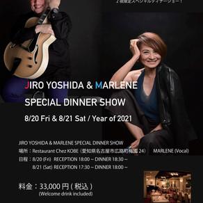 8.21(土) 名古屋 JIRO YOSHIDA & MARLENE SPECIAL DINNER SHOW@Restaurant Chez KOBE