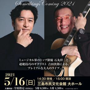 2021.5.16(日)三島 石丸幹二&吉田次郎~Something's Coming 2021~