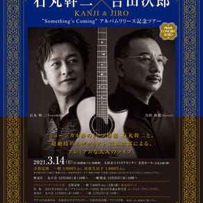 """2021.3.14 (日)大垣 KANJI & JIRO """"Something's Coming"""" アルバムリリース記念ツアー"""