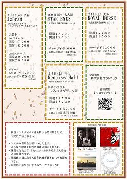 2020秋ツアーフライヤー裏_page-0001.jpg