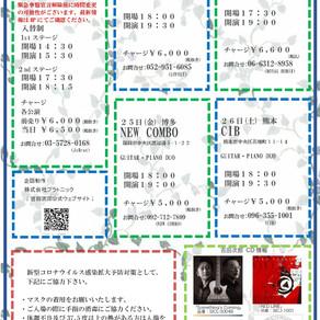 6.25(金) JIRO YOSHIDA Early Summer Concert Tour 2021 博多 ギター&ピアノデュオ @New Combo