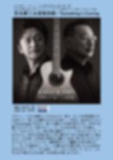 石丸×吉田新譜トップページ用.jpg