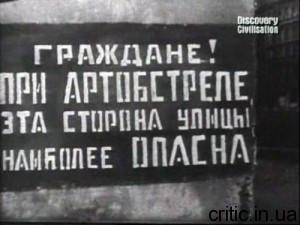 В осаде: Ленинград 1941 — 900 дней