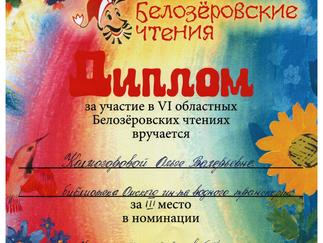 VI областные Белозёровские чтения