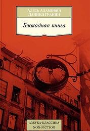 Adamovich_A._Granin_D.__Blokadnaya_kniga