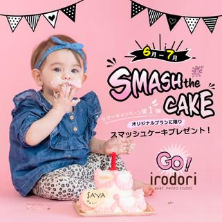 スマッシュケーキプレゼント企画