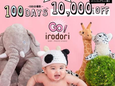 100日祝い限定企画