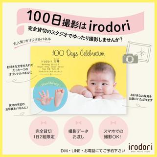100日祝いで大人気!