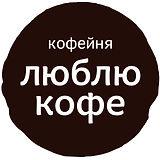Люблю кофе.jpg