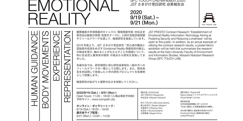 SFC TOUCH LAB exhibition 2020 09/19-09/21 @ 祐天寺 GALLERY whynot?