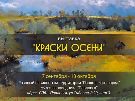 """Выставка """"Краски осени"""" 7.09.2019 - 13.10.2019"""