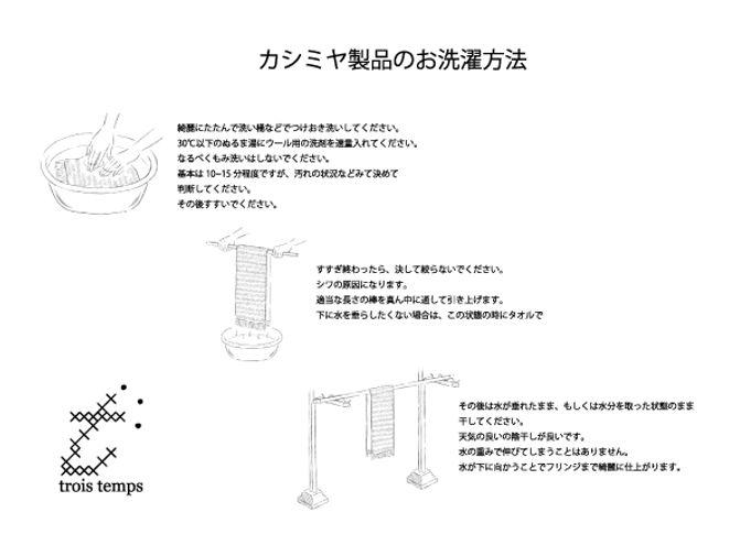 カシミヤ洗濯方法.jpg