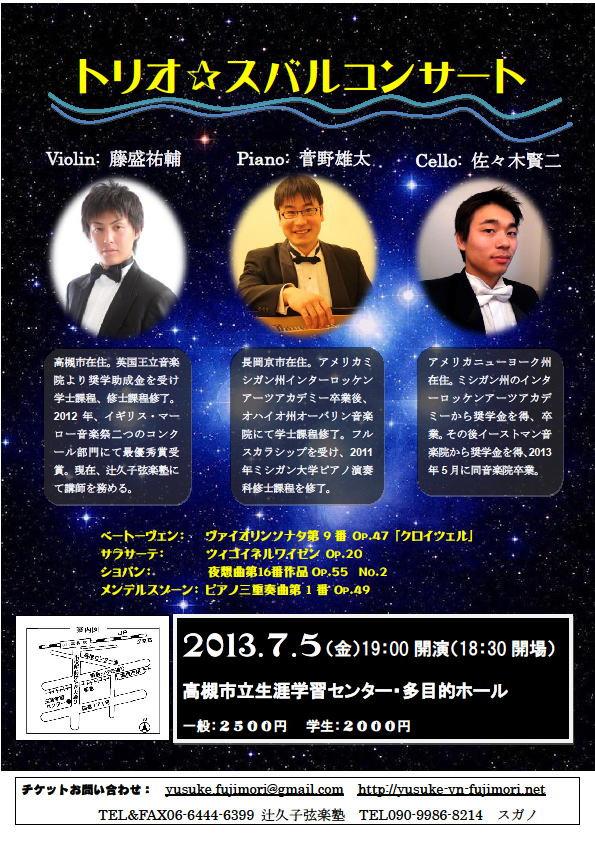 trio-subaru20130705.jpg