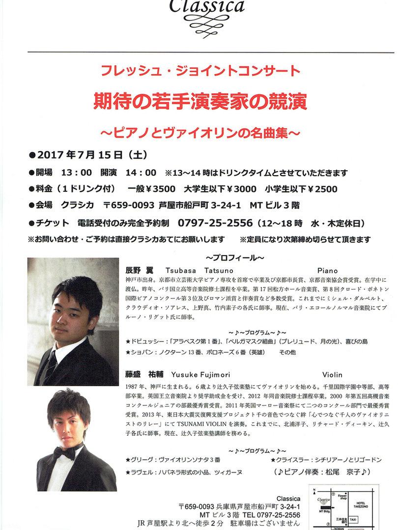 20170705芦屋クラシカ.jpg