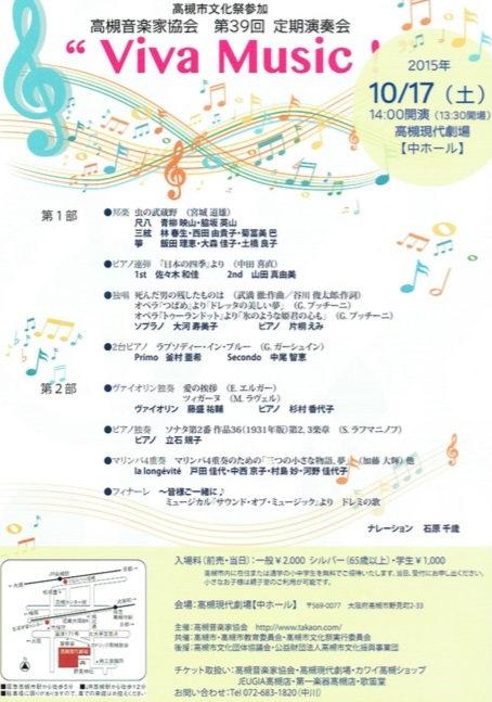 高槻市音楽家協会第39回定期演奏会20151017.jpg