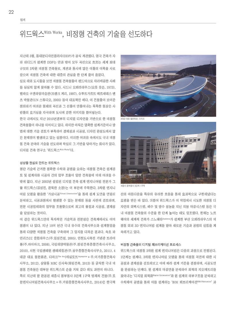 C3 건축과 환경, 위드웍스 소개되다