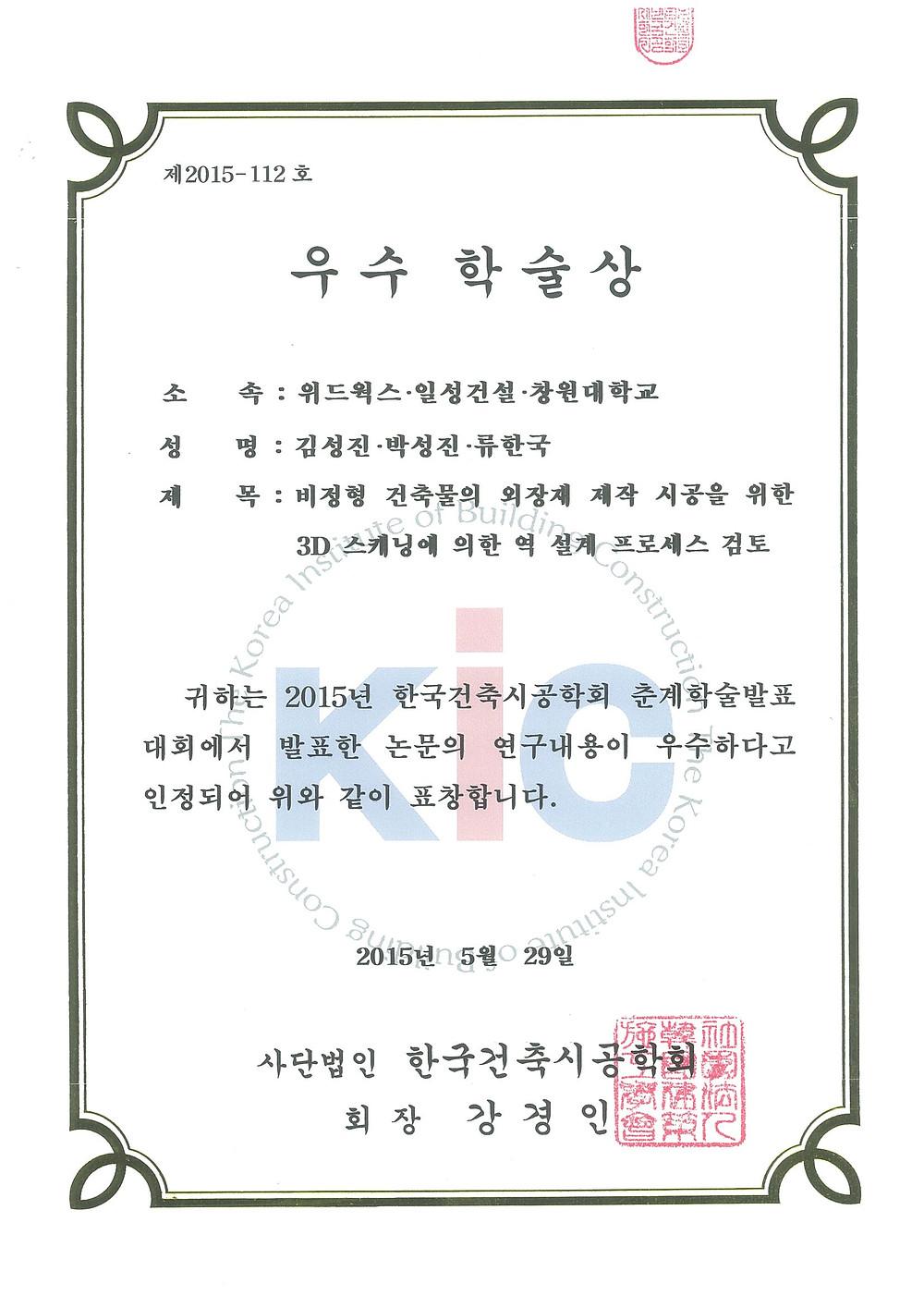 2015-춘계_우수상.jpg