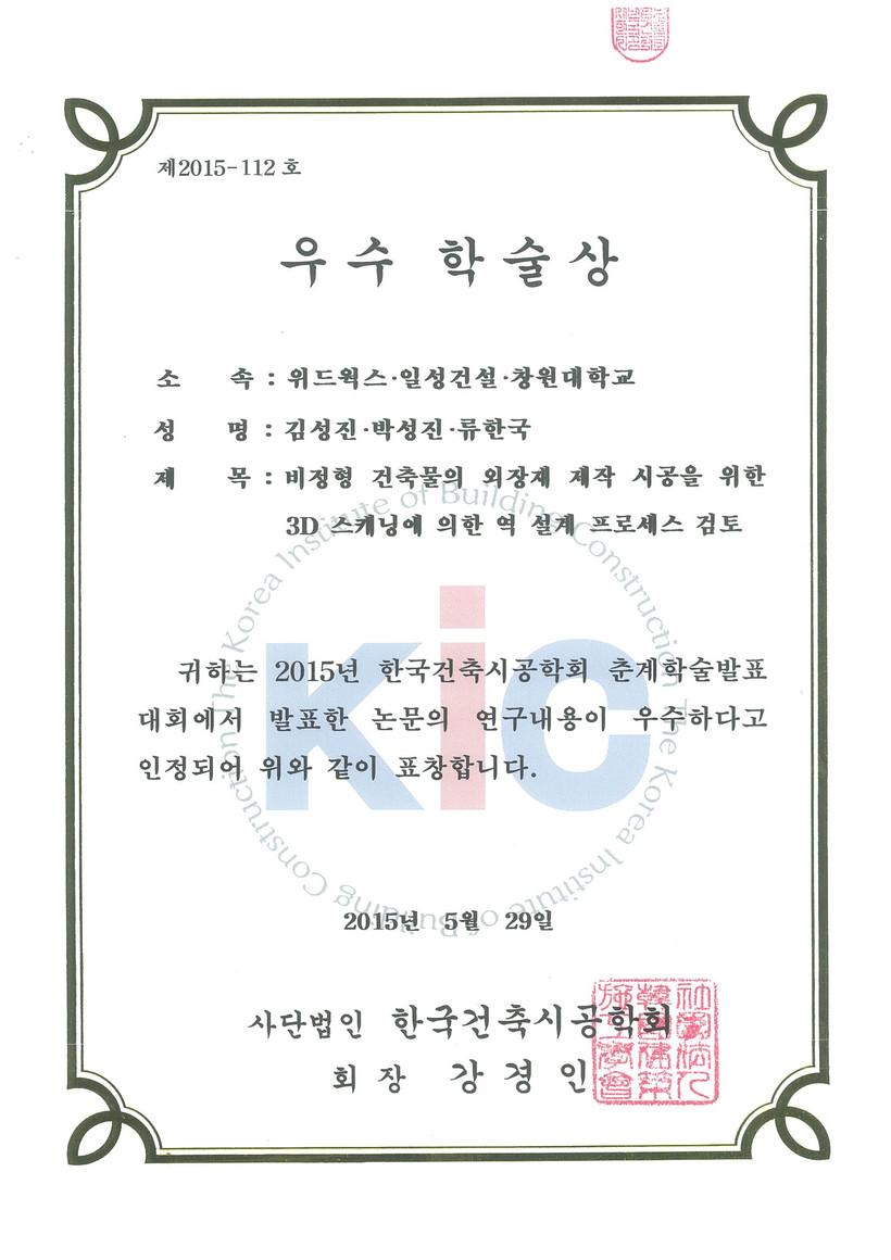 2015 한국건축시공학회 춘계학술발표대회 '우수 학술상' 수상