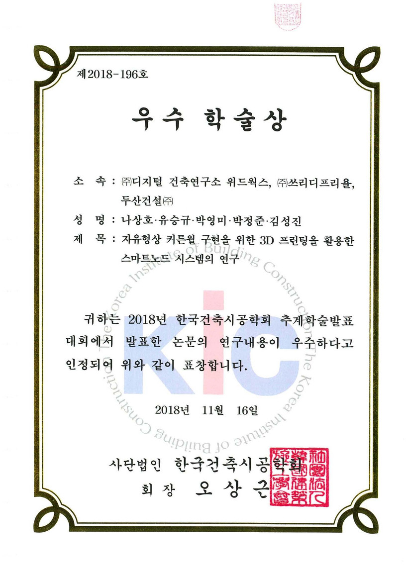 2018 한국건축학회 추계학술대회, 우수학술상 수상