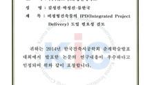 2014년 한국건축시공학회 춘계학술발표대회, 최우수 학술상 수상