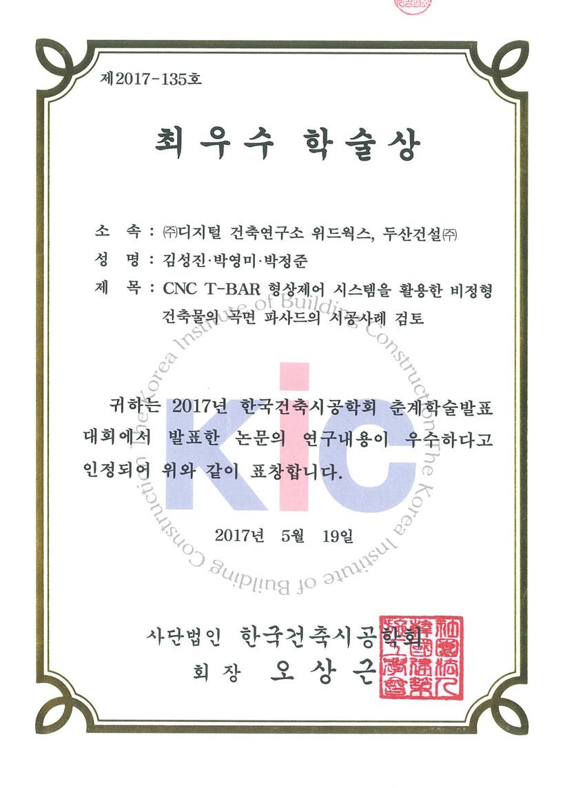 한국건축시공학회 춘계학술발표대회 수상