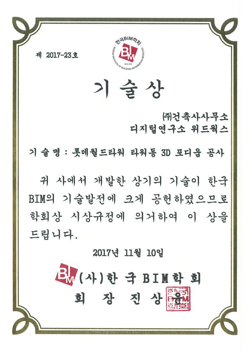 한국BIM학회 기술상 수상