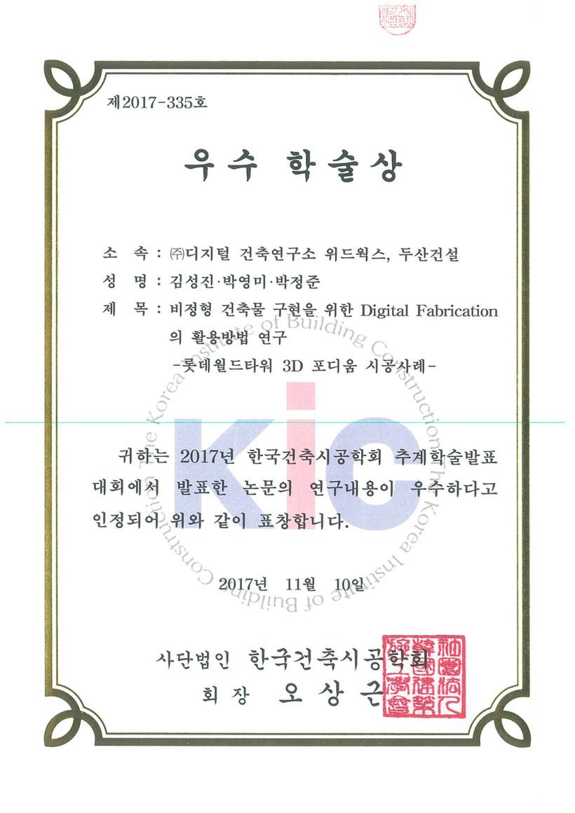2017 한국건축시공학회 추계학술발표대회 우수학술상 수상