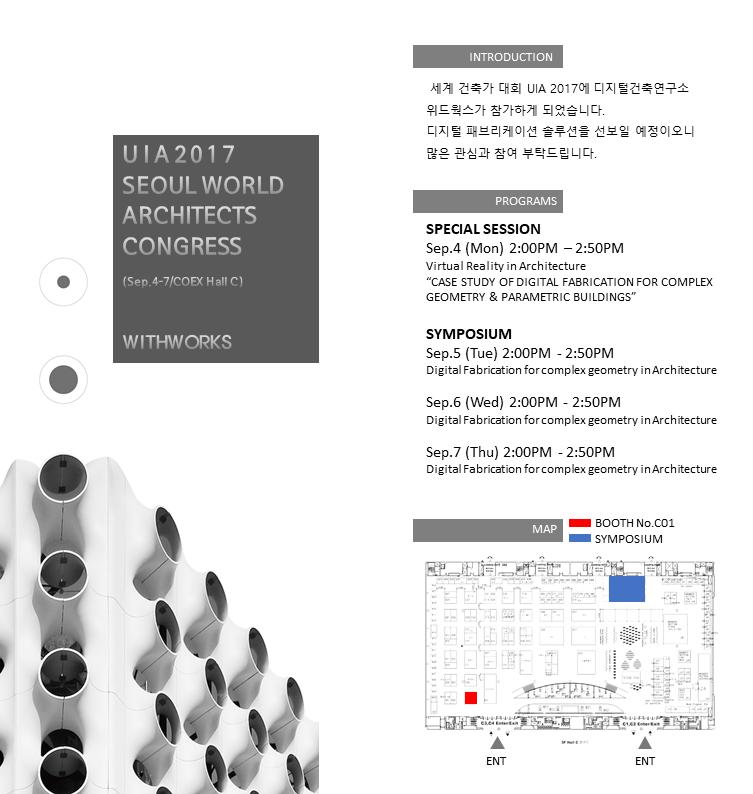UIA 2017 서울세계건축대회