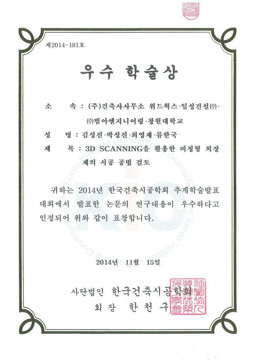 2014년 한국건축시공학회 추계학술발표대회 우수학술상 수상
