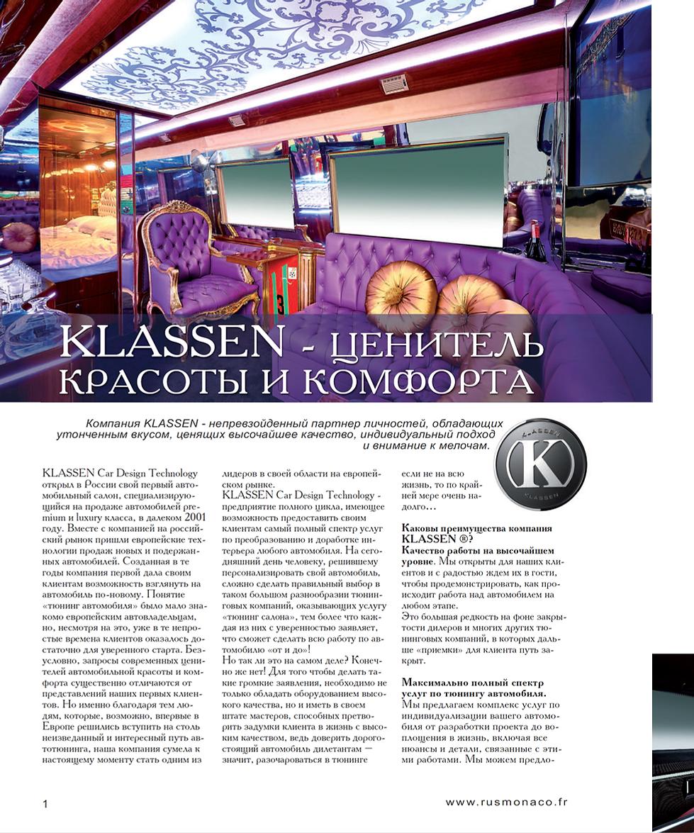 KLASSEN - ценитель красоты и комфорта.pn