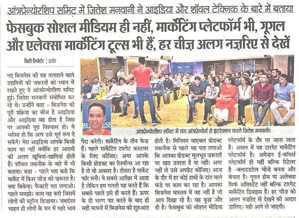 Dainik Bhaskar_Indore_18.03.19_Pg17.jpg