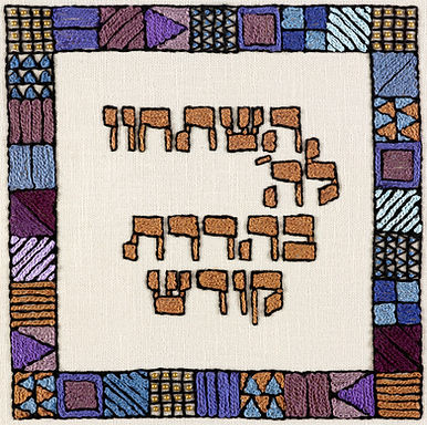 PURPLE  MINCHA-Unmounted Rolled Arch Paper-45x45-Archival Print