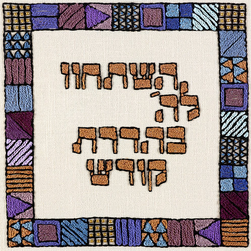 PURPLE  MINCHA-Unmounted Rolled Canvas-45x45-Archival Print
