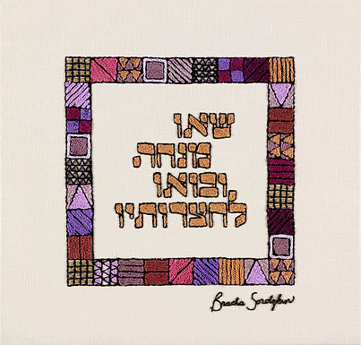 MAROON  MINCHA-Unmounted Rolled Arch Paper-45x45-Archival Print