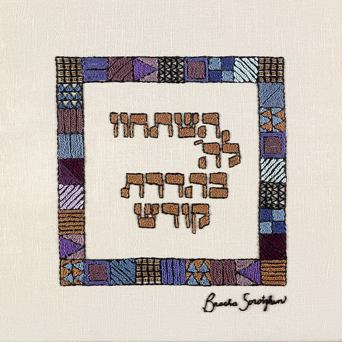 MINCHA-PURPLE-DIGITAL PRINT-MOUNTED CANVAS-60