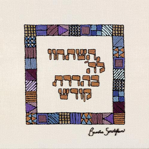 PURPLE-MINCHA-The Original Hand-Embroidered Artwork-60x60-Archival Print
