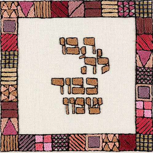 RED MINCHA-Unmounted Rolled Canvas-45x45-Archival Print