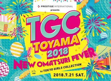TGC東京ガールズコレクション@富山