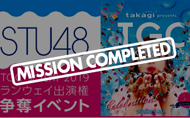 TGC北九州 サポート完了!