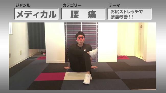 THE ANSWER Vol 07 お尻ストレッチで腰痛改善 trymove