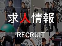 recruit_icon.jpg