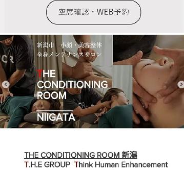 TCR新潟 WEB予約開始いたします!