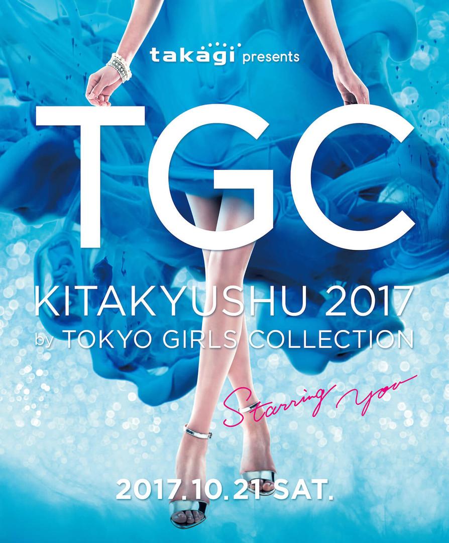 tgc-kitakyushu2017-key-visual.jpg