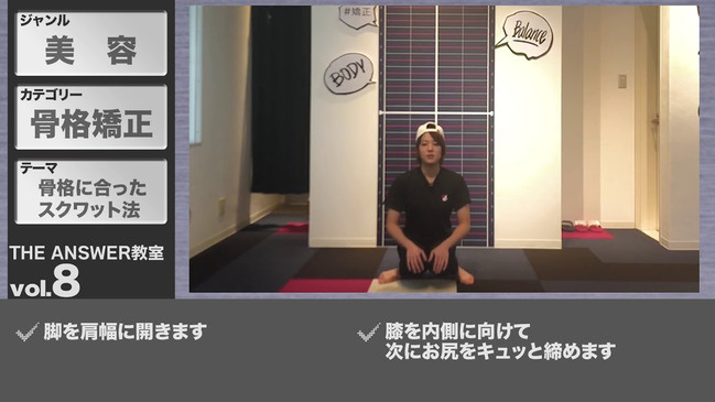 THE ANSWER Vol 08_骨格改善スクワット