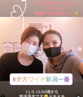 Tenyの『夕方ワイド新潟一番』11/5 15:50頃 放送予定です!