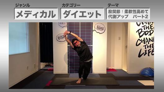 Vol 11 股関節‼柔軟性高めて代謝アップ‼ 実践動画
